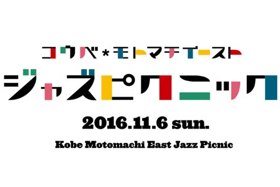 コウベ・オールザッツジャズ/コウベ・モトマチイーストジャズピクニック