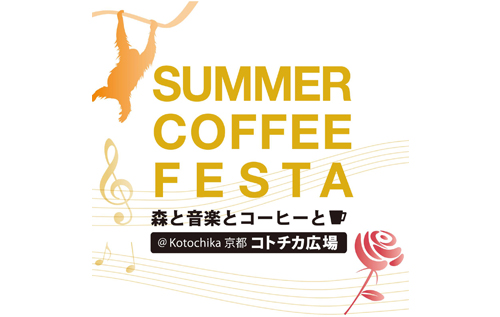 OGAWA COFFEE 『SUMMER COFFEE FESTA』