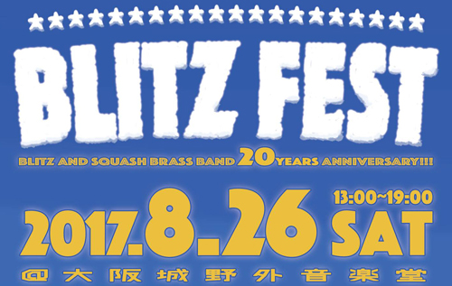 BLITZ AND SQUASH BRASS BAND 20th Anniversary 「BLITZ FEST」