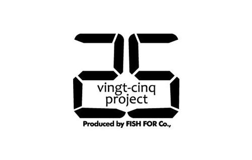 25(ヴァン・サンク)プロジェクト