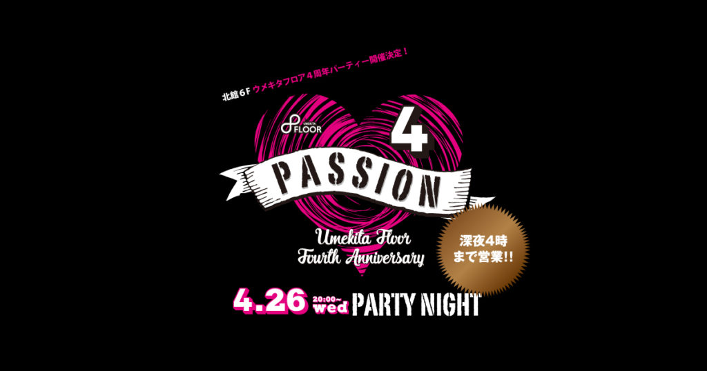 "UMEKITA FLOOR 4th Anniversary ""PASSION"""