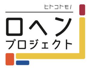 【ロヘンプロジェクト 第一弾発表〜大阪ロヘン〜】