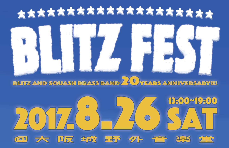 """8/26(土) """"BLITZ FES"""" 開催決定! @大阪野外音楽堂"""
