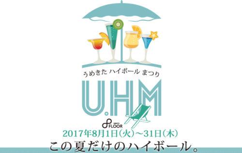 2017/8/1〜31 UMEKITA FLOOR 『U.H.M うめきたハイボールまつり』