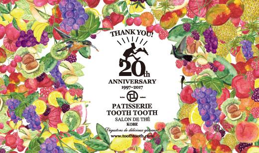 TOOTH TOOTHからは、 今年で20周年となるパティスリーのアニバーサリー商品
