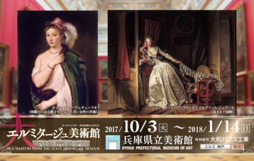 特別展「大エルミタージュ美術館展 オールドマスター 西洋絵画の巨匠たち」