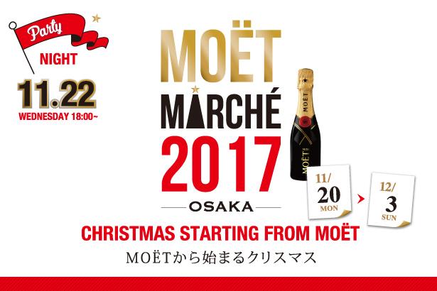 2017/11/20〜12/3 UMEKITA FLOOR 『MOËT MARCHE 2017 –OSAKA-』