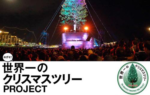 めざせ!世界一のクリスマスツリープロジェクト