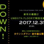 UMEKITA FLOOR 12.31 THE COUNTDOWN FOR 2018
