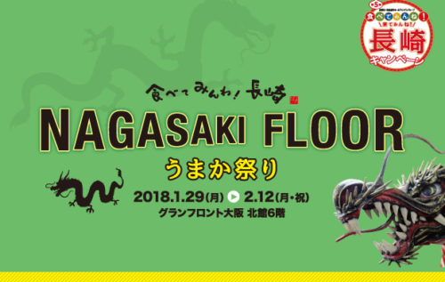 NAGASAKI FLOOR -うまか祭り- 01.29~02.12