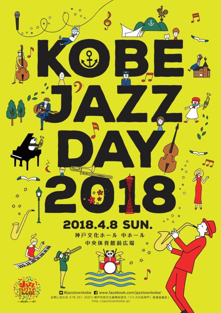 4/8(日)開催のイベント「KOBE JAZZ DAY 2018」