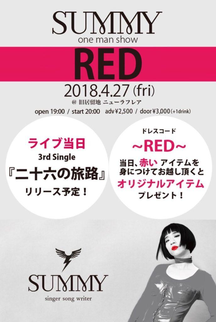 『SUMMY上京前ワンマンショー《RED》』 を行われるSUMMYさん