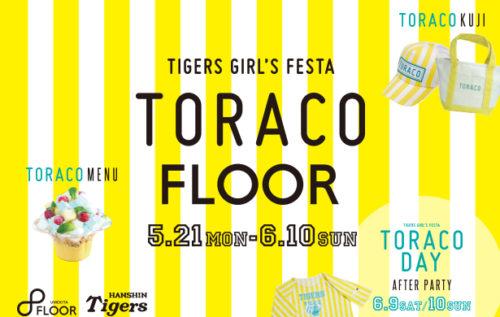 阪神タイガースを応援する女の子=TORACO(トラコ)とのタイアップイベント 「TORACO FLOOR」