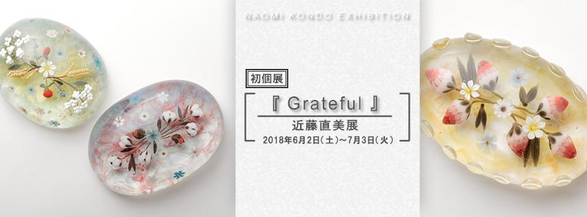 企画展示 『 Grateful 』近藤直美展