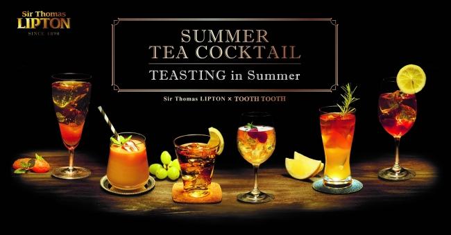 「サー・トーマス・リプトン」の紅茶を使った「サマーティーカクテル」