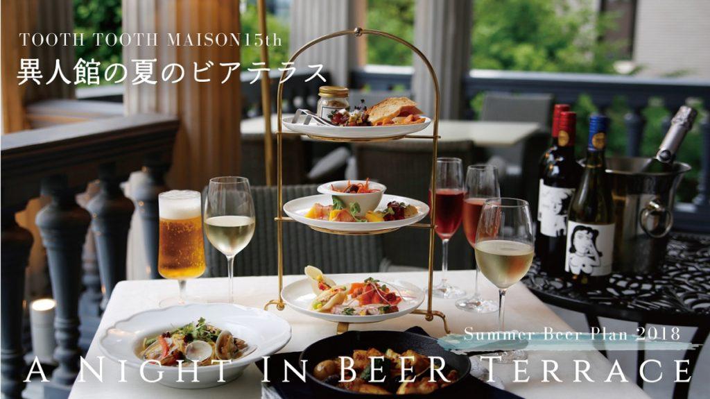 ・神戸国際会館11F『そらガーデン』の「TOOTH TOOTH BEER GARDEN」 ・三井アウトレットパークマリンピア神戸にある「トゥーストゥースパラダイスキッチン」 ・メリケンパークのランドマークとして食と自然とカルチャーを発信するカフェレストラン「FISH IN THE FOREST」 ・神戸でもっとも古い異人館「TOOTH TOOTH MAISON 15th」