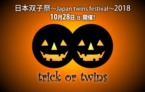 日本双子祭~Japan twins festival~2018【FLIP-FLAP】【日本双子協会】