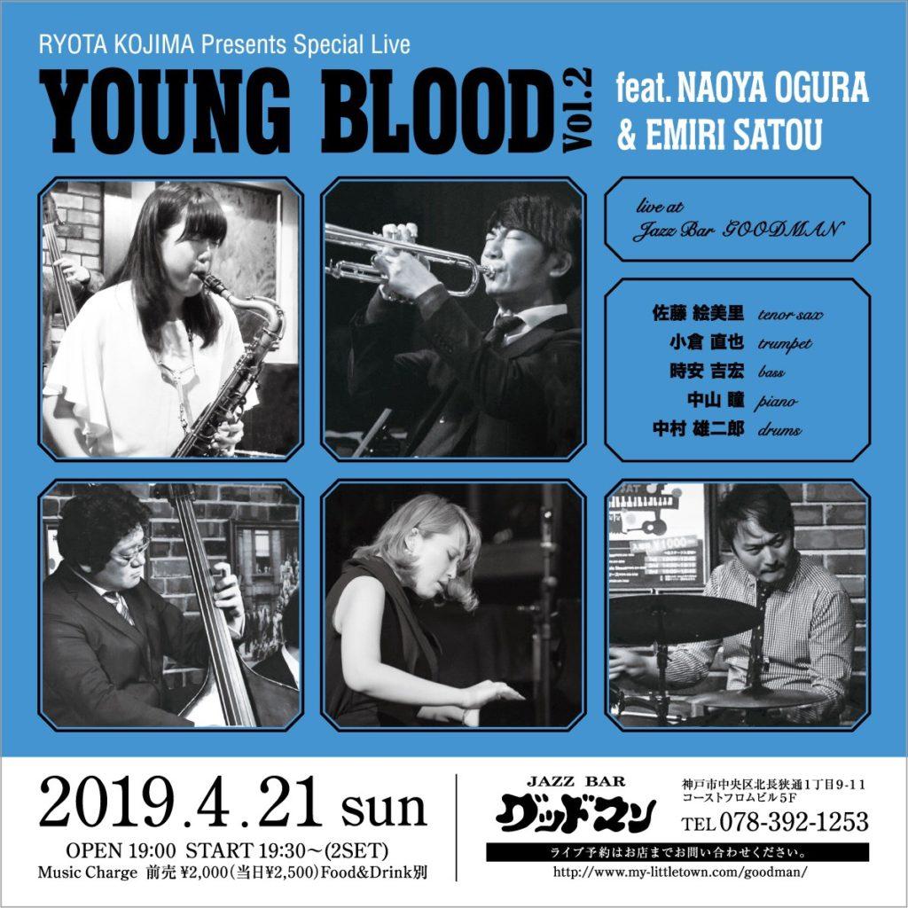 ジャズイベント『「Young Blood」』