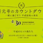 グランフロント大阪北館6階UMEKITA FLOOR「新元号のカウントダウン」4.1~4.30