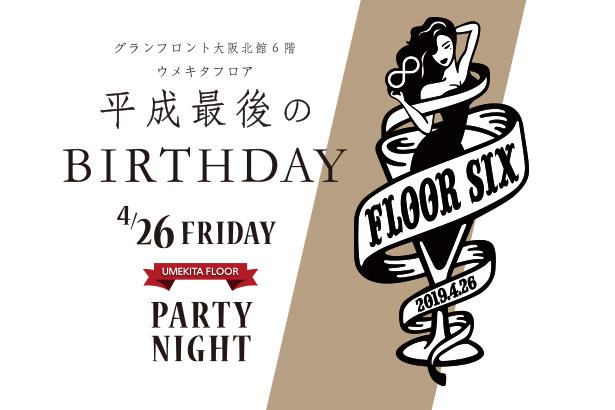 UMEKITA FLOOR 平成最後のPARTY NIGHT!