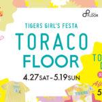 グランフロント大阪北館6階「TORACO FLOOR」4.27~5/19