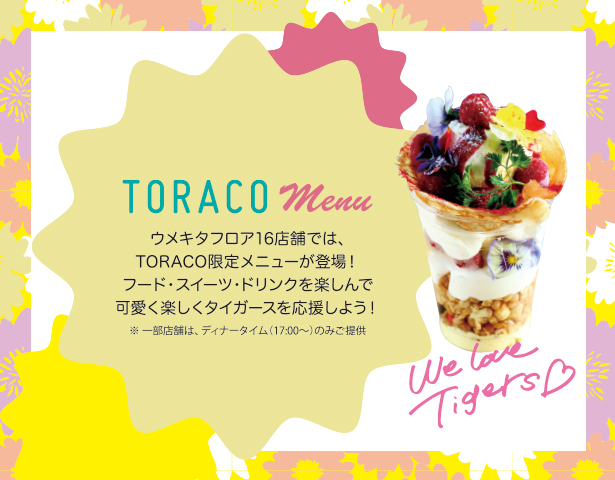 TORACO MENU ウメキタフロア16店舗では、TORACO限定メニューが登場!
