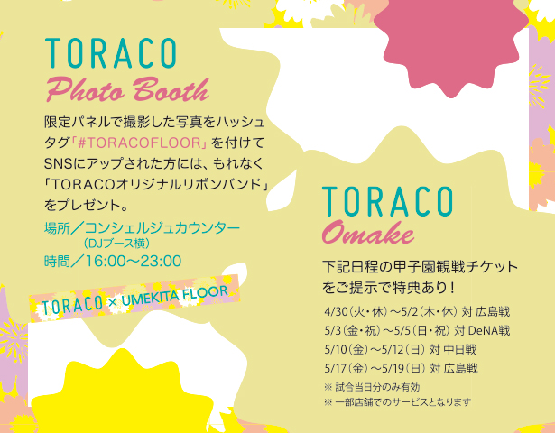 TORACO PHOTO BOOTH