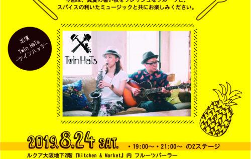 【TASTE of MUSIC ~音楽を味わう~ Vol.1】