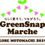 【GreenSnap Marche KOBE MOTOMACHI 2019】