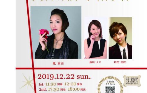 【Ootori Mayu X'mas Specal LIVE 2019】