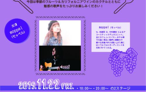 【TASTE of MUSIC ~音楽を味わう~ Vol.4】