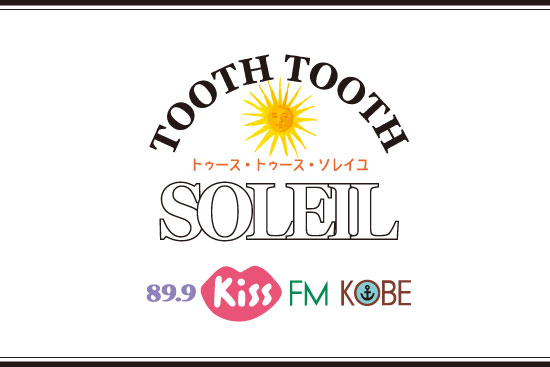 Kiss FM KOBE / TOOTH TOOTH SOLEILE