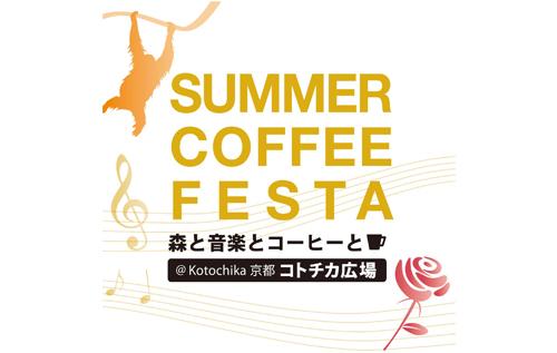 OGAWA COFFEE 『SUMMER COFFEE FESTA』