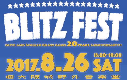 BLITZ AND SQUASH BRASS BAND 20th Anniversary 「BLITZ FEST」