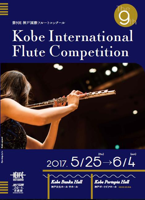 神戸国際フルート音楽祭