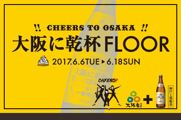 2017/6/6〜6/18 UMEKITA FLOOR 『大阪に乾杯 FLOOR』