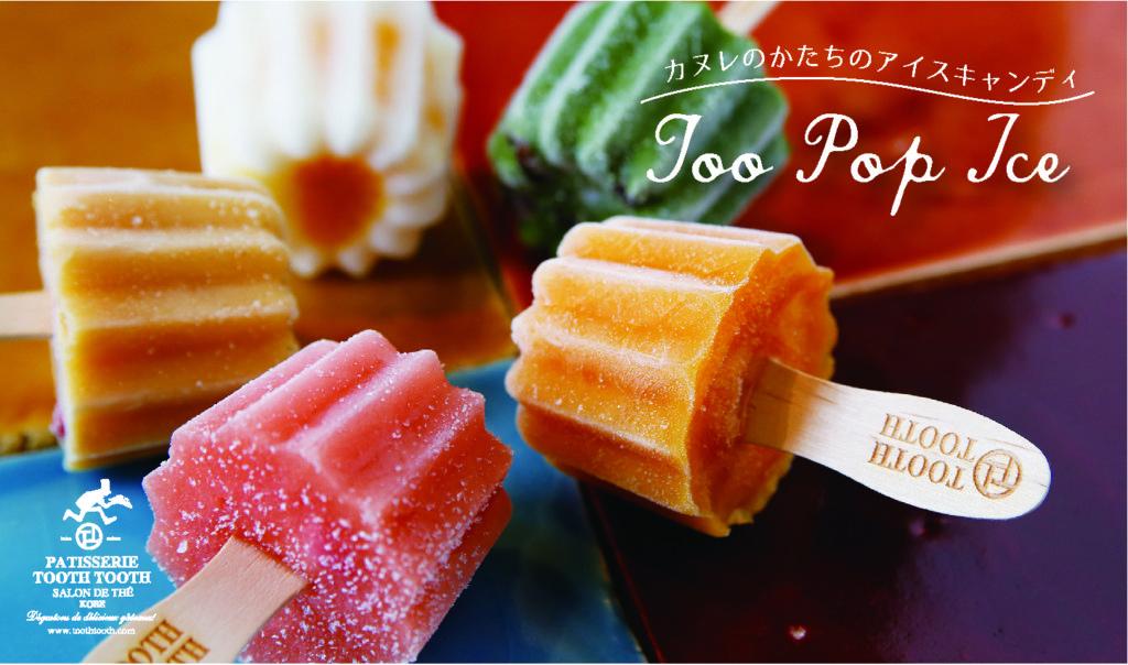 「TOO POP ICE」