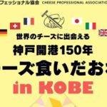 世界のチーズに出会える! 神戸開港150年 チーズ食いだおれ in KOBE