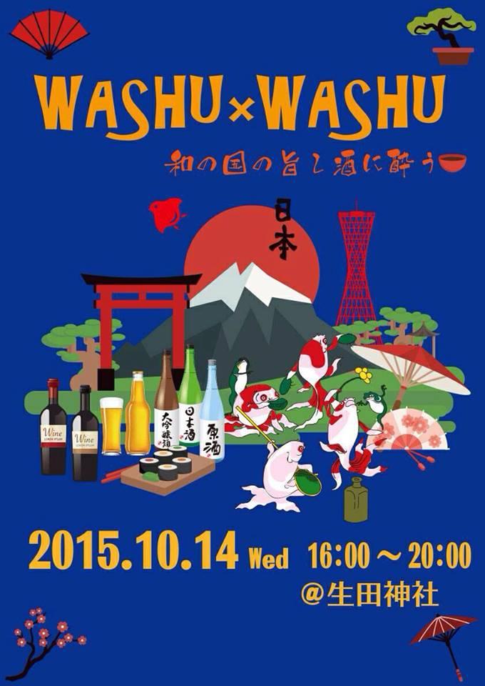 生田神社で行われますお酒と食のイベント「 washu x washu 」