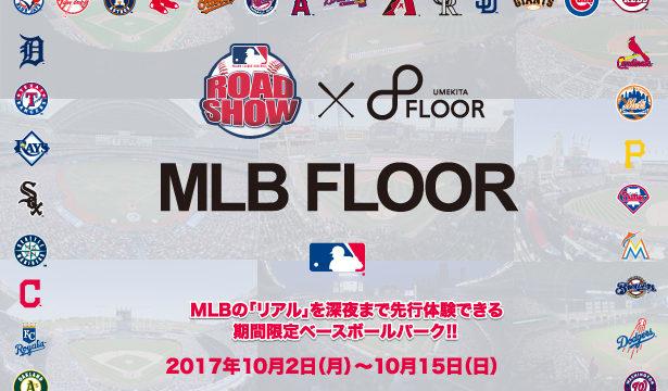 UMEKITA FLOOR 『MLB FLOOR』