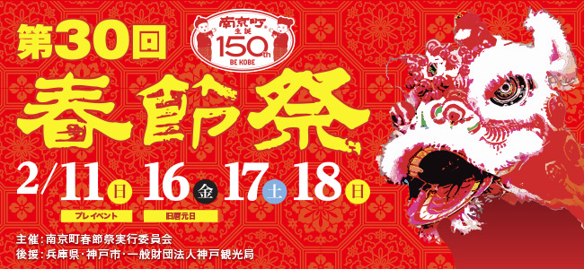 第30回2018南京町春節祭