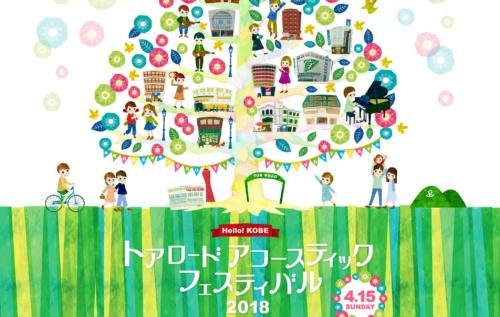 トアロードアコースティックフェスティバル