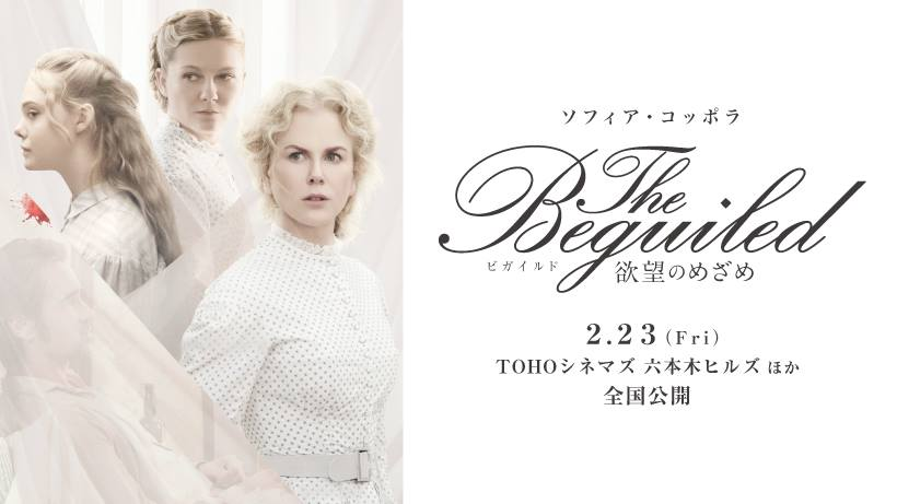 『The Beguiled/ビガイルド 欲望のめざめ』