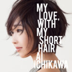 「My Love, With My Short Hair」 シンガー・ソングライター、市川愛