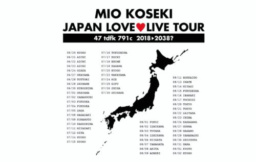 昨年兵庫県内100か所ライブで注目を集めたフレンチシンガー小関ミオ、