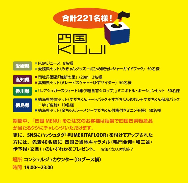 【四国 KUJI】 合計221名様!