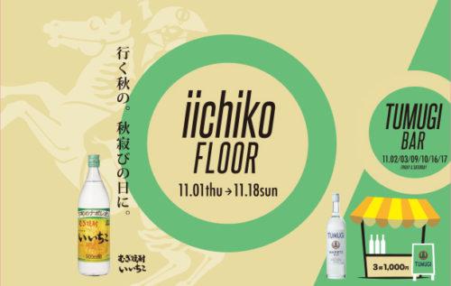 iichiko floor