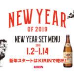 THE NEW YEAR 2019 2019.1.2~1.14@グランフロント大阪 北館 6F ウメキタフロア