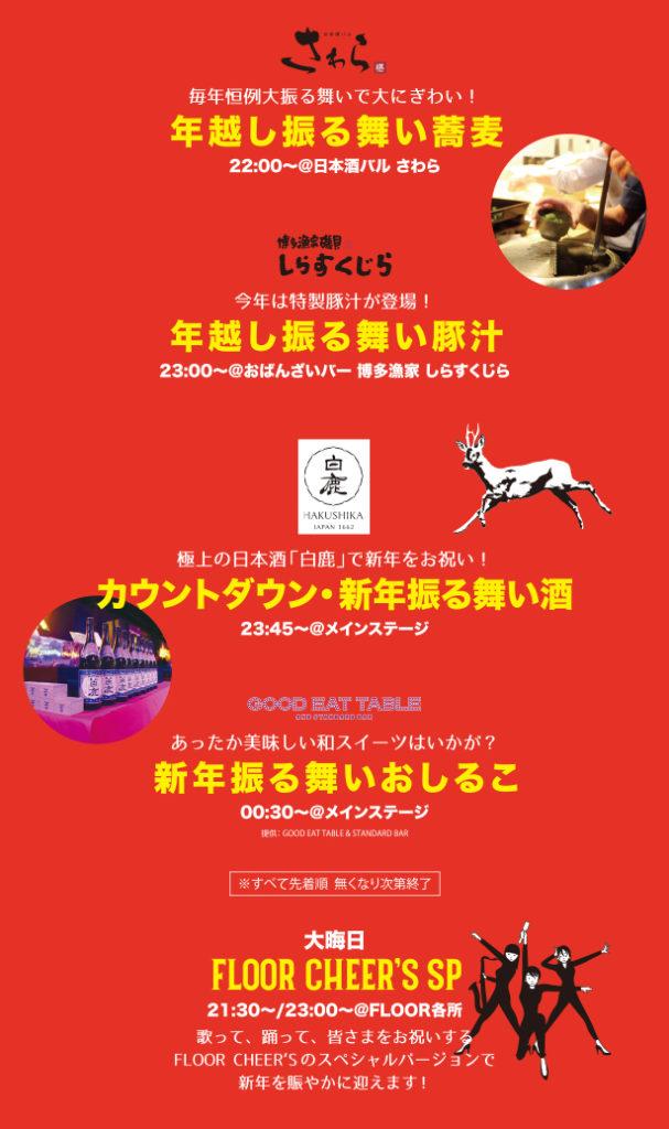 THE COUNTDOWN FOR 2019  2018.12.31 21:30~@グランフロント大阪 北館 6F ウメキタフロア