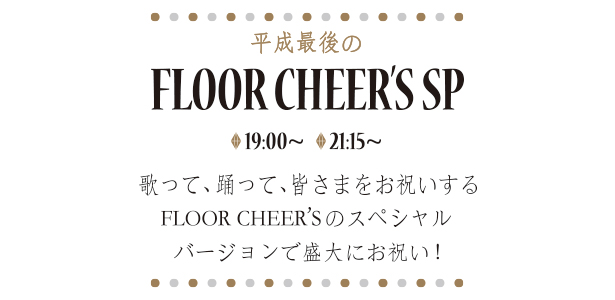 平成最後のFLOOR CHEER'S SP